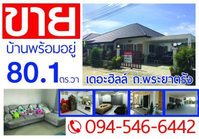 บ้านเดี่ยว 5500000 จันทบุรี เมืองจันทบุรี วัดใหม่